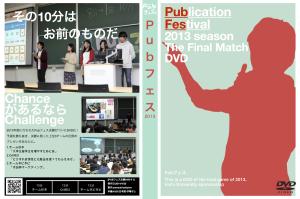 pubfes決勝DVD