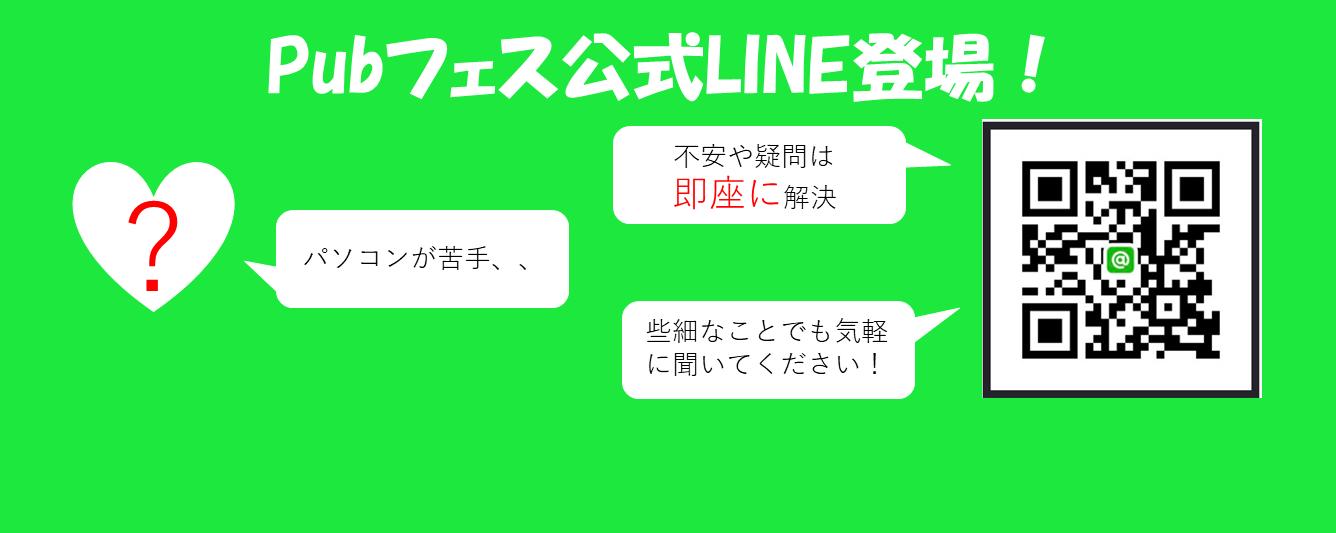 Pubフェス公式LINE誕生!