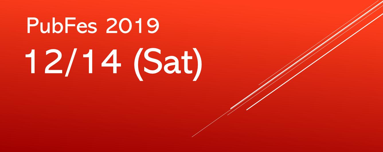 Pubフェス2019 開催日は12月14日です!