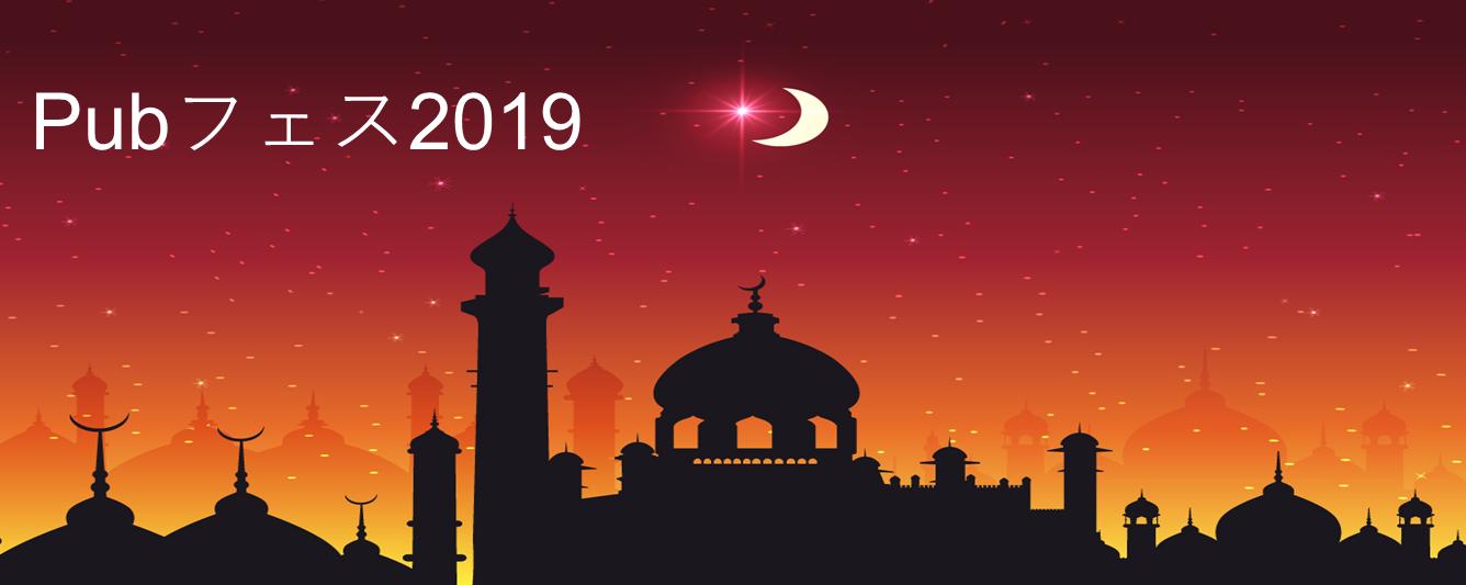2019年度の開催日は12月14日です!