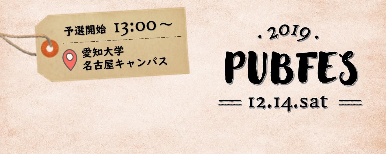 チーム情報2019 公開!
